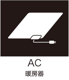 AC暖房器