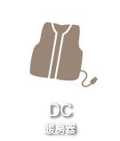 DC暖房器