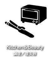 調理・理美容